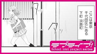 【コミック試し読み】「ラブライブ!」①~③