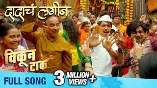 Dadacha Lagin - Full Song | Vikun Taak | Shivraj Waichal | Chunky Pandey | Amitraj | Guru Thakur