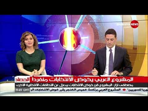 المشروع العربي يخوض الانتخابات منفرداً .. الشرقية نيوز