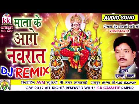 दुकालू यादव-chhattisgarhi jas geet-माता के आगे नवरात-hit cg DJ Remix bhakti song-HD video 2017 AVM