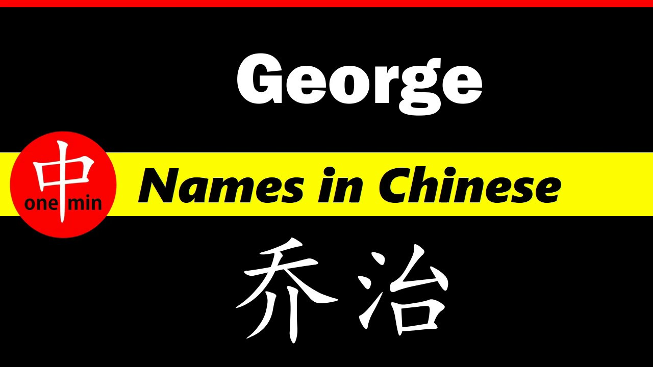 How to write george in chinese assignable contract