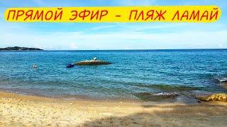 Пляж Ламай Остров Самуи Прямой эфир Пляжный отдых в Тайланде