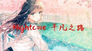 Nightcore 平凡之路(女版)『我曾經失落失望失掉所有方向』/動態歌詞