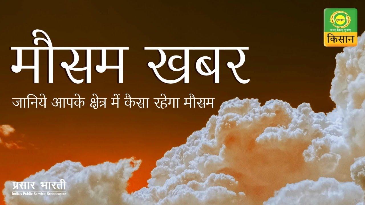 मौसम खबर- 03/08/2020: पूर्वी राजस्थान में कही - कही बरसेंगे बादल   |Mausam Khabar