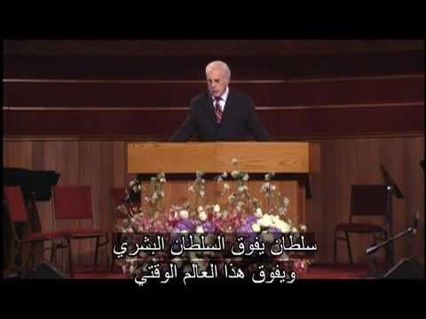 Cosmic Authority, Part 1 (Mark 1:21-28) John MacArthur (Arabic)