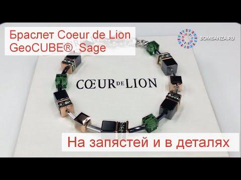 👍NEW 2020👉 Браслет Coeur De Lion GeoCUBE®, Sage 4015/30-0532. Ювелирная бижутерия из Германии