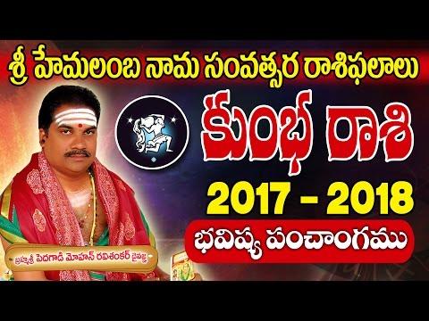 కుంభ రాశి 2017 To 2018 - Kumbha Rasi (AQUARIUS Horoscope) - Telugu Rasi Phalalu 2017