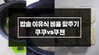 밥솥이유식 쿠쿠 10인용 내열용기 vs 쿠첸 3인용