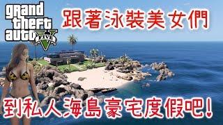 【RHung】GTA5 跟著泳裝美女們到私人海島豪宅度假吧!★(GTA 5 Mods Gameplay)
