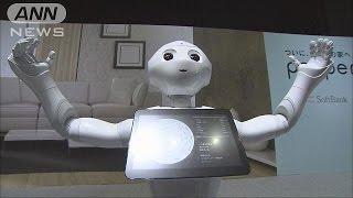"""ロボット「Pepper」いよいよ発売""""喜びも悲しみも""""(15/06/18)"""