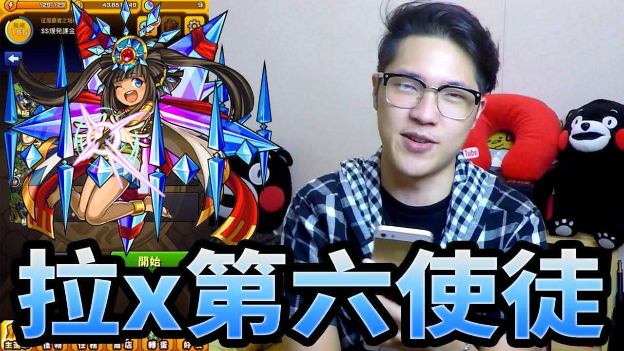 【怪物彈珠Monster Strike】「拉x第六使徒」變形、第6太陽神|EVA降臨關卡 - YouTube