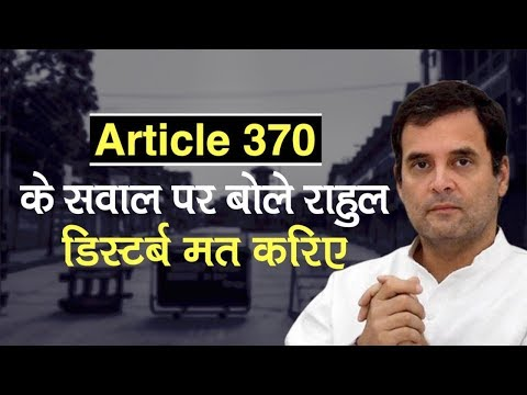 News Bulletin   Article 370 पर PM Modi के भाषण को लेकर सवाल पर बोले Rahul Gandhi- Do not disturb
