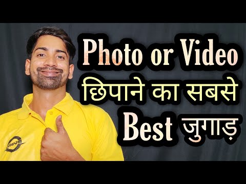How To Hide Photo And Video With Latest Tricks In Hindi