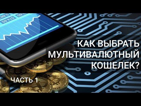Криптокошелек: Как выбрать мультивалютный кошелек? (часть 1)