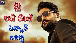 Jr NTR's Jai Lava Kusa movie censor report    Telugu Full Screen