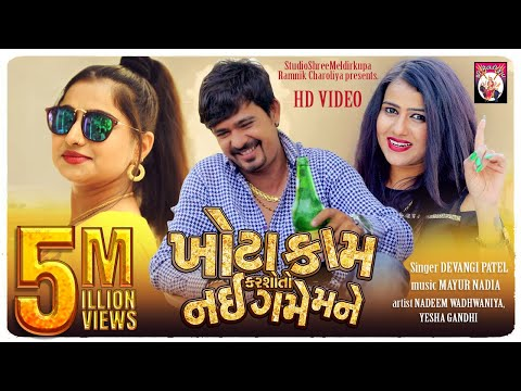 KHOTA KAM KARSHO TO NAI GAME MANE | Devangi Patel | FULLVIDEO | New Gujarati Song 2018