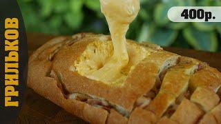 Сытный батон с сырным соусом (Под пенное)