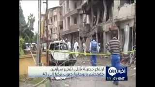 ارتفاع حصيلة قتلى تفجير سيارتين مفخختين بالريحانية جنوب تركيا الى 43