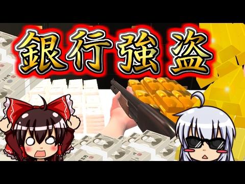 【ゆっくり実況】史上最大の銀行から100億円を盗み出せ!!【Sneak Thief】