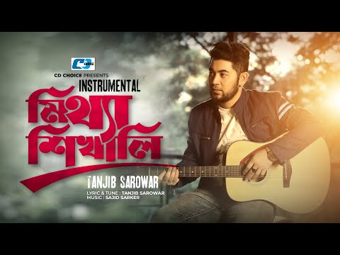 Mithha Shikhali (Instrumental) | Bangla Songs 2016