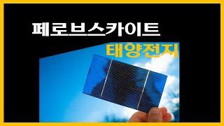 태양전지 산업, 페로브…