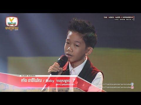 Taing Daniel - Baby (Live Show Week 1 | The Voice Kids Cambodia 2017)