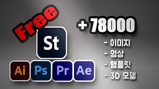 78000여개의 무료 상업용 소스 /이미지, 영상, 템…