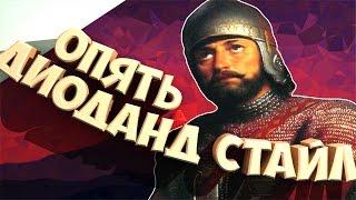 Карающая Россия в сетевой игре! Казаки 3