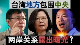 海峡论谈 台湾地方包围中央 两岸关系露出曙光