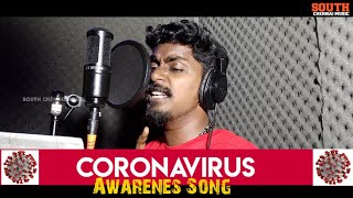 Gana Sudhakar | Corona Awareness song | South Chennai Music