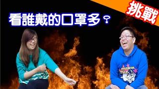 【哈記】挑戰系列 - 看誰戴的口罩比較多!? (feat.貓樂)
