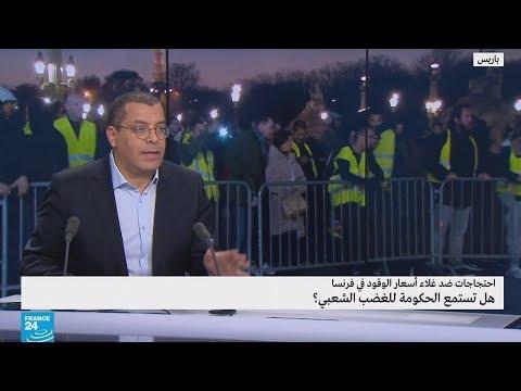 فرنسا - تظاهرات -السترات الصفراء-: هل تستمع الحكومة للغضب الشعبي؟  - نشر قبل 3 ساعة