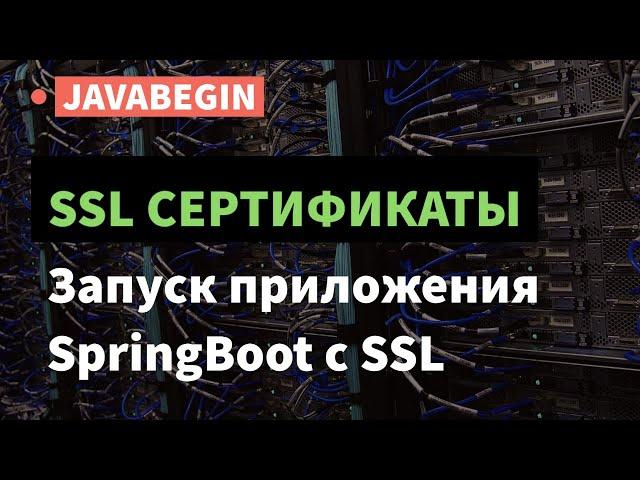 SSL сертификаты: запуск проекта SpringBoot с SSL (2021)