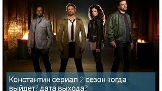 Константин сериал 2 сезон когда выйдет? дата выхода?
