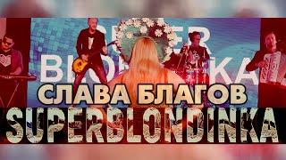 Слава Благов - СУПЕРБЛОНДИНКА (2019)