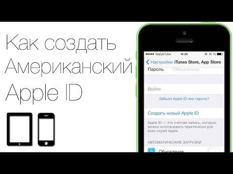Как создать американский Apple ID (USA) или изменить страну аккаунта