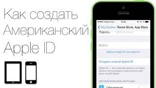 Как создать американский Apple ID (USA) или изменить страну аккаунта(Как создать Apple ID USA без карты, как слушать iTunes radio. Подробнее: http://yablyk.com/apple-id-usa/ Как сделать джейлбрейк iOS..., 2014-04-14T11:27:35.000Z)