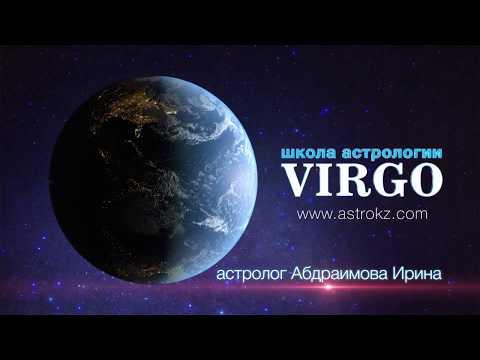 Дева: характеристика знака зодиака. Школа астрологии Virgo в Астане