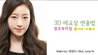 "3D 애교살 연출법 - ""3D Dongan Look"" Using Eyezone Volume-up Thumbnail"