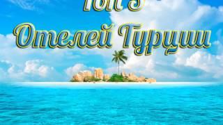 Топ 5 Отелей Турции | Отдых | Курорт | Отели 5*