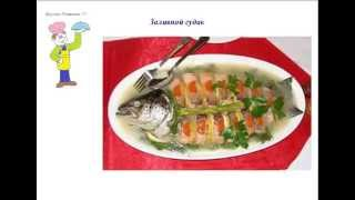 Вкусно Готовим - Заливной судак