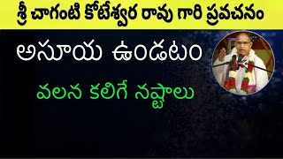 అసూయ ఉండటం వలన కలిగే  నష్టాలు Sri Chaganti Koteswara Rao Speeches