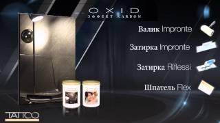 Декоративная краска TATTOO OXID - эффект karbon www.magkraska.ru