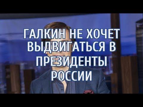 Галкин отказался выдвигаться в президенты России
