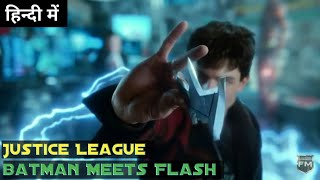 Batman meets Flash for the first  time in Justice League || Justice League Funny scene in Hindi