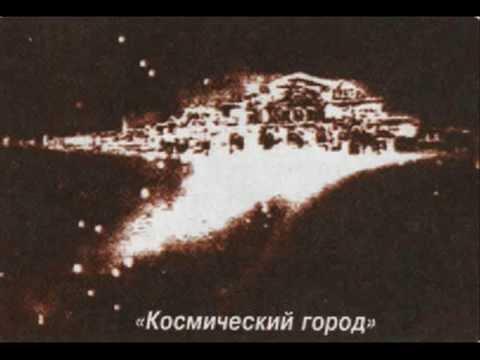 Ученые обнаружили в космосе город Бога