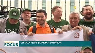 Участники экспедиции «Ұлы Дала Еліне Саяхат» побывали в городе Сарканд