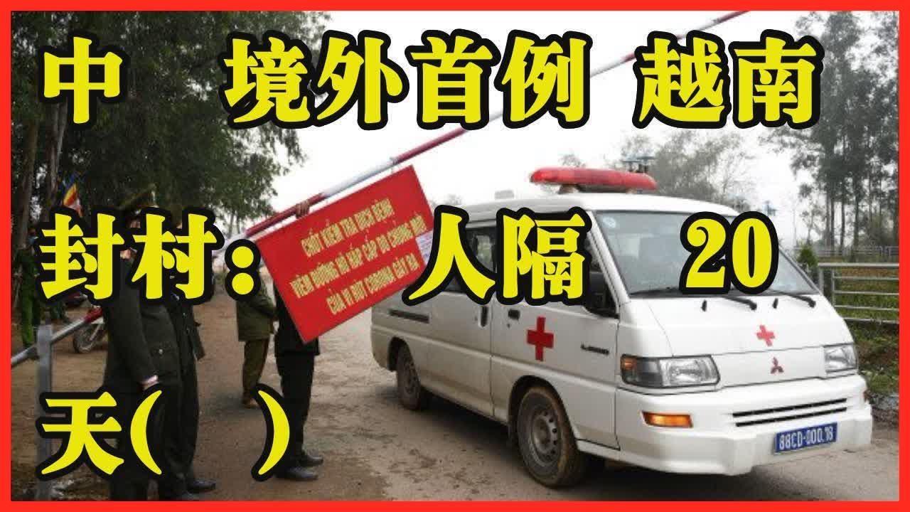 中國境外首例 越南封村:萬人隔離20天(圖) - YouTube