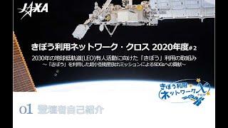 きぼう利用ネットワーク・クロス(2020年度#2「きぼう」利用超小型衛星放出ミッション対談)1.登壇者自己紹介