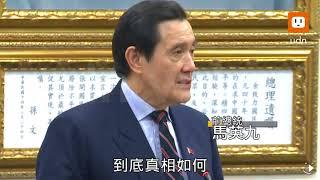 【2018.01.10】影/馬英九憶經國先生 歷任總統民調最高